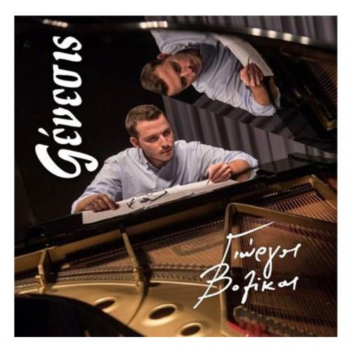 """Music CD """"Genesis"""" - Giorgos Volikas"""