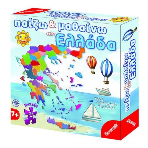 Play & learn Greece - 25x25cm - Hellinikon