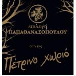 Papathanasopoulos Winery